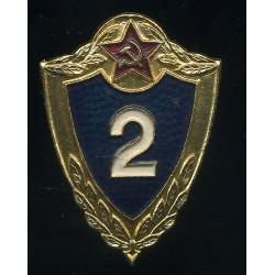 NSVL sõduri järgumärk, 2....