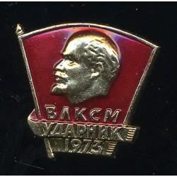 VLKSM Udarnik 1973, komsomol