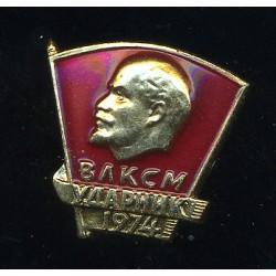 VLKSM Udarnik 1974, komsomol