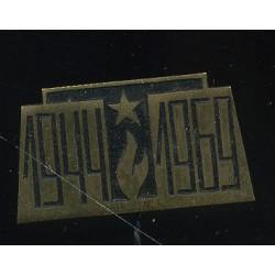 Rindesõprade päev 1944-1969