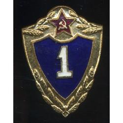 NSVL armee sõduri märk, 1....