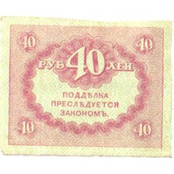 Venemaa 40 rubla 1917,...