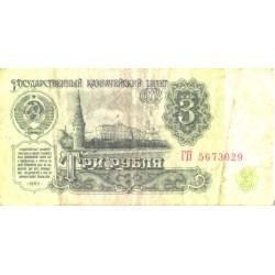 NSVL:Venemaa 3 rubla 1961, VF