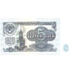 NSVL:Venemaa 5 rubla 1961, UNC