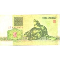 Valgevene 3 rubla 1992, VF