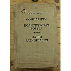 G.V.Plehanov:Sotsialism ja...
