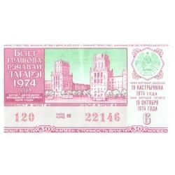 Valgevene Loteriipilet, 6...