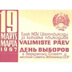 Eesti NSV Ülemnõukogu ja...