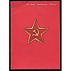 Diplom Nõukogude armee...