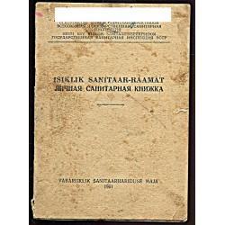 Isiklik Sanitaar-raamat, 1963