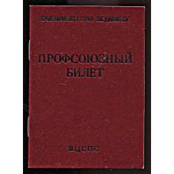 NSVL ametiühingu pilet 1987