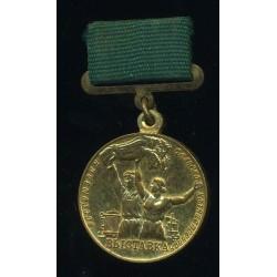 NSVL medal Üleliiduline...