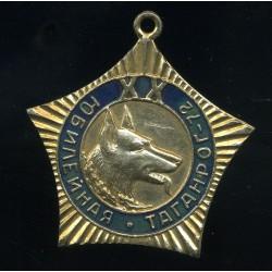 NSVL koertenäituse medal...