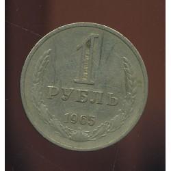 NSVL:Venemaa 1 rubla 1965, VF+