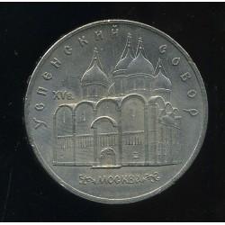 NSVL:Venemaa 5 rubla 1990,...