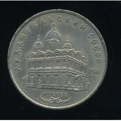 NSVL:Venemaa 5 rubla 1991,...