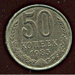 NSVL:Venemaa 50 kopikat...