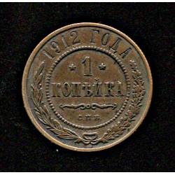 Tsaari Vene 1 kopikas 1912,...