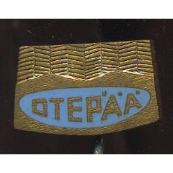 Otepää märk, kollane metall