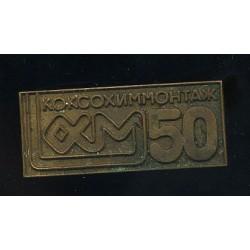 Koksohimmontaž 50